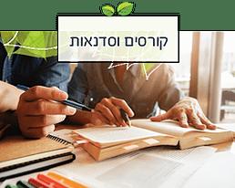 מכללת ברק - קורסים וסדנאות